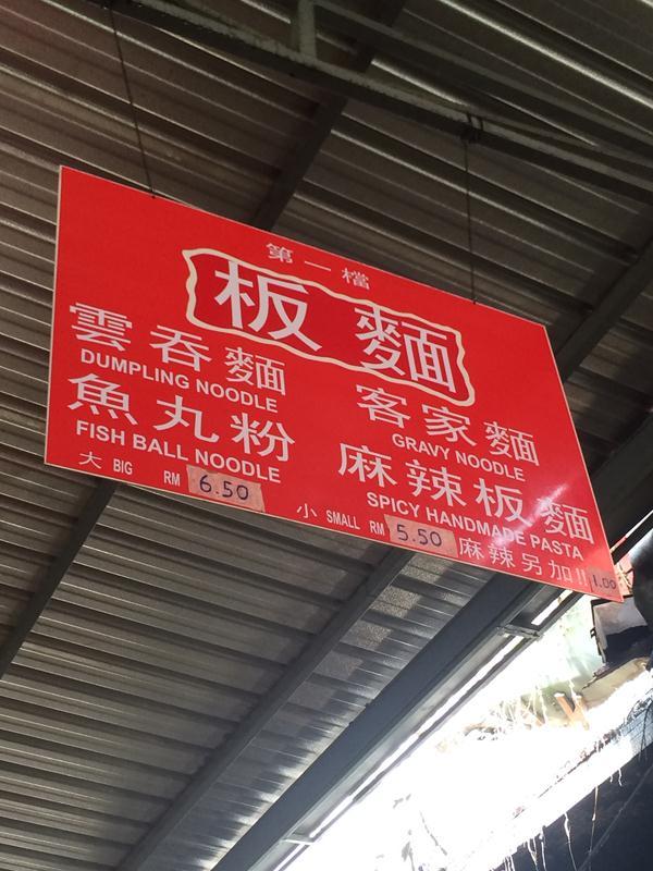 Bảng giá quán mì ở Chinatown