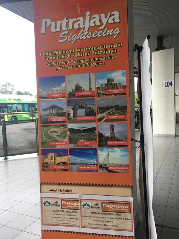 Tour Putrajaya